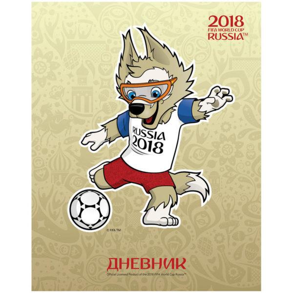 Дневник 1-11 кл. 40л. (твердый) «ЧМ по футболу 2018-Талисман»