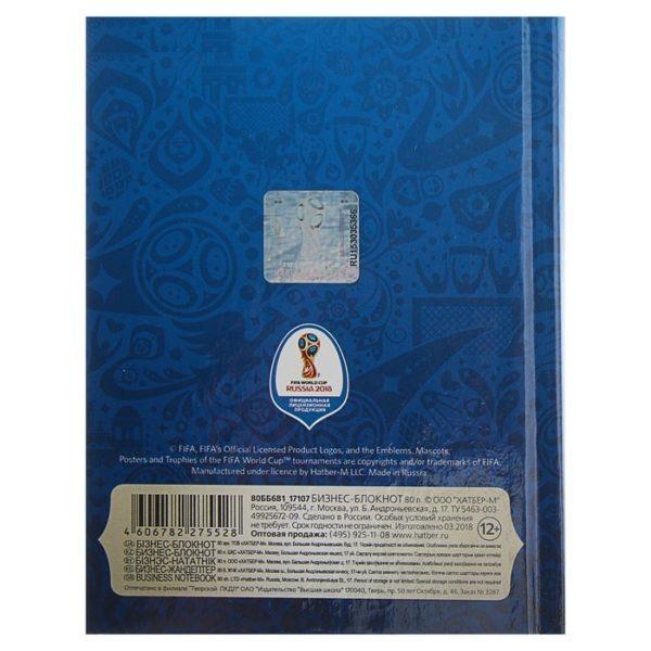 Бизнес-блокнот А6, 80 листов «ЧМ по футболу 2018. Эмблема», твёрдая обложка, синий