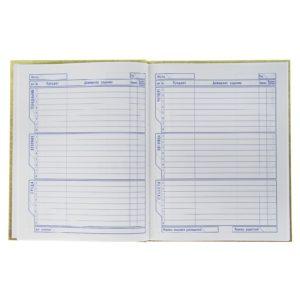 Дневник для 1-11 класса, твёрдая обложка «ЧМ по футболу 2018. Золотой», 40 листов