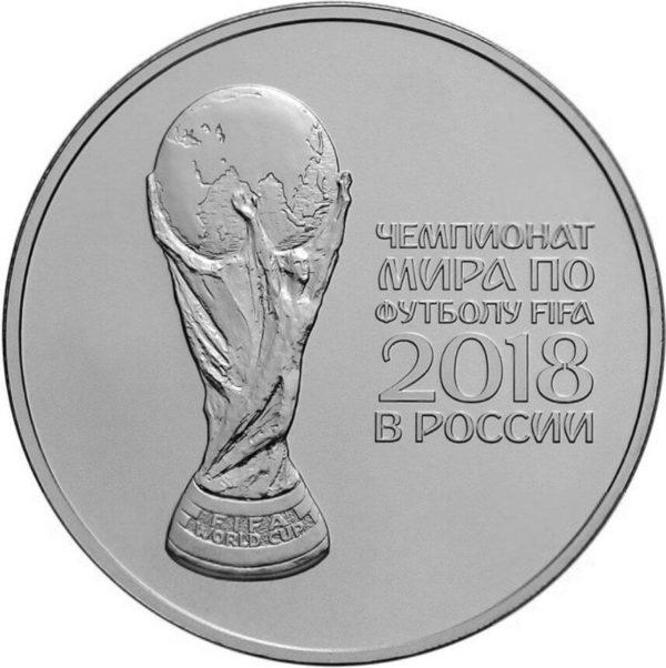 Монета 25 рублей «Кубок» - коллекционная серия ЧМ FIFA 2018