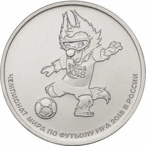 Монета 25 рублей «Забивака» - коллекционная серия ЧМ FIFA 2018